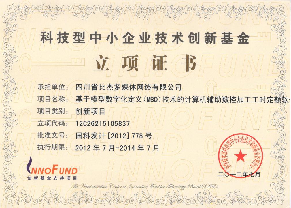 2012年度創新基金立項證書