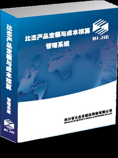 69热APP產品定額與成本核算管理係統