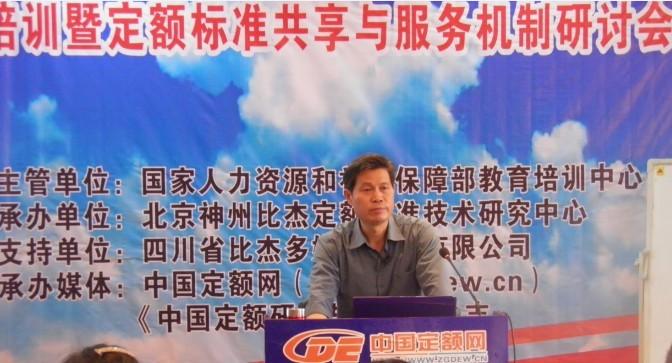 北京神州比杰定额标准技术研究中心特约讲师 胡建民