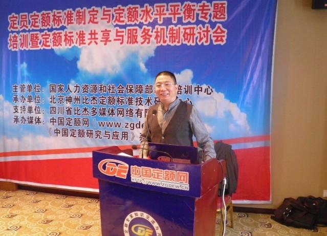 北京神州比杰定额标准技术研究中心主任、 四川省比杰多媒体网络有限公司总经理 王定祥