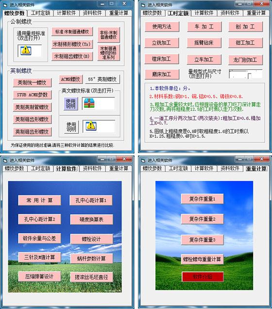软件界面展示1