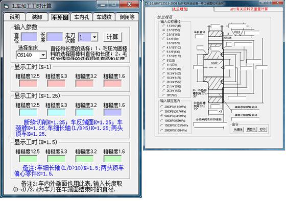 软件界面展示2