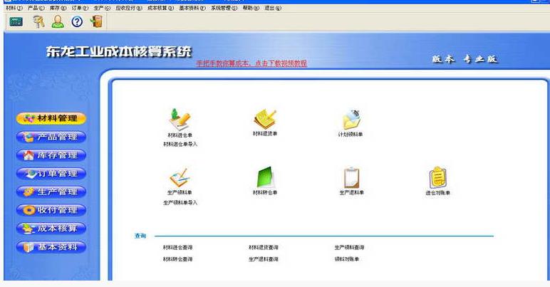 东龙工业成本核算系统