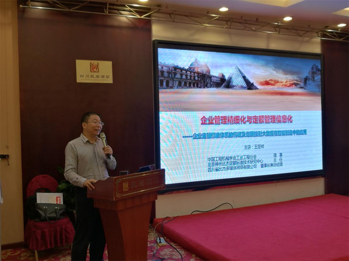 王定祥先生应邀为中国兵器装备集团公司智能制造技术中心在2017年智能制造技术专题培训会上作讲座