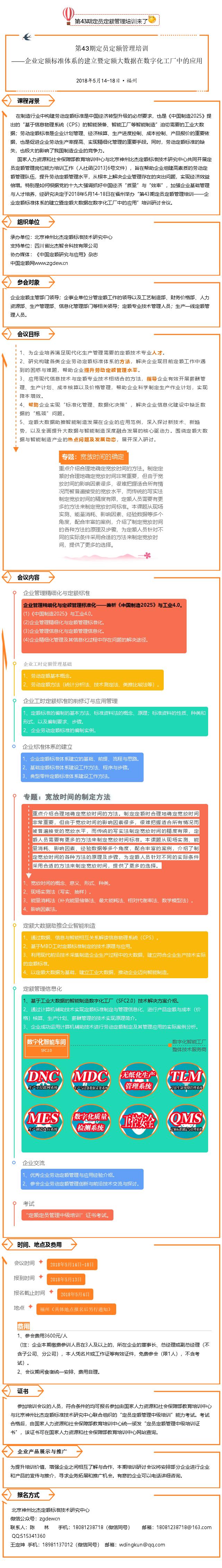 第43期定员定额管理培训(2018.5.14-18·福州)